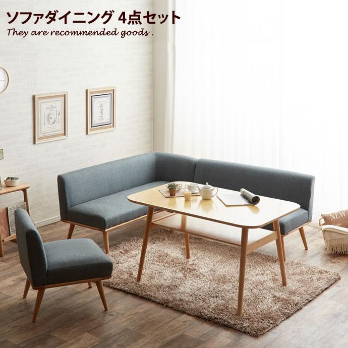 ダイニングセット 北欧 ソファ 4点 無垢 ダイニング モダン 木 木製 カフェ カウチソファ ソファ ナチュラル 椅子 ロー チェア テーブル かわいい おしゃれ家具 おしゃれ