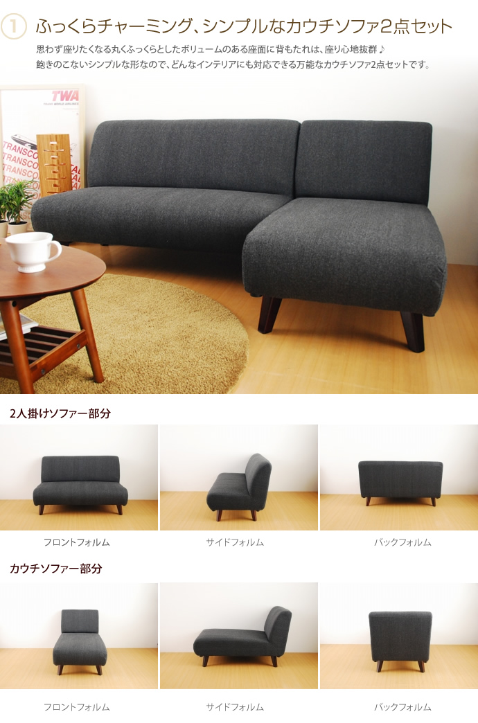 Round Plump And Seat Is The Outstanding Seating Comfort Backrest Is ♪ 2  Seat Sofa And Loveseat Couch Sofa 2 Piece Set Is One.