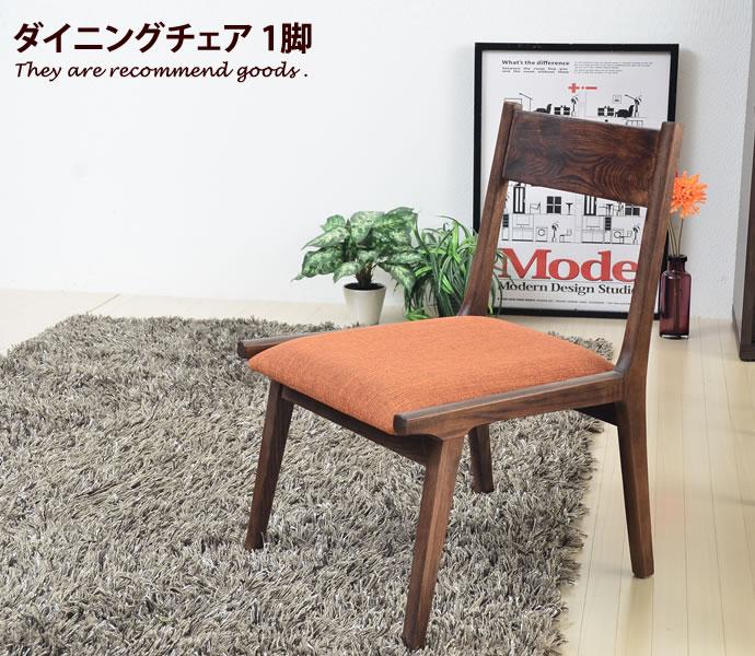 【全品P5倍 4/5 18:00~23:59】 チェア チェアー ダイニング ダイニングチェア 木製 ビンテージ アンティーク 子供 デザイナーズ いす かわいい 椅子 Mottyダイニングチェア レトロ イス 北欧