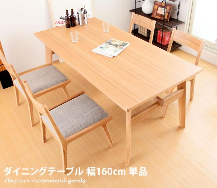 ダイニング ダイニングテーブル 4人掛 4人用 木製 家具 テーブル 北欧 4人 Motty シンプル モダン 子供 アンティーク家具 天然木 ダイニングテーブル セール おしゃれ家具 おしゃれ