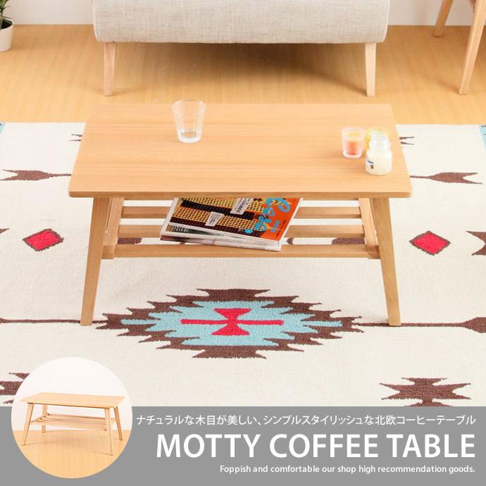 センターテーブル テーブル 脚 ダイニング 天板 コーヒーテーブル ナチュラル ローテーブル モダン Motty 木製 アッシュ材 北欧 シンプル おしゃれ 天然木 収納棚