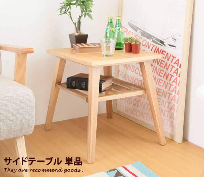 サイドテーブル テーブル 50cm パソコン 天板 北欧 収納棚 木製 天然木 Mottyサイドテーブル おしゃれ アッシュ材 シンプル モダン ナチュラル ベッドサイド おしゃれ家具