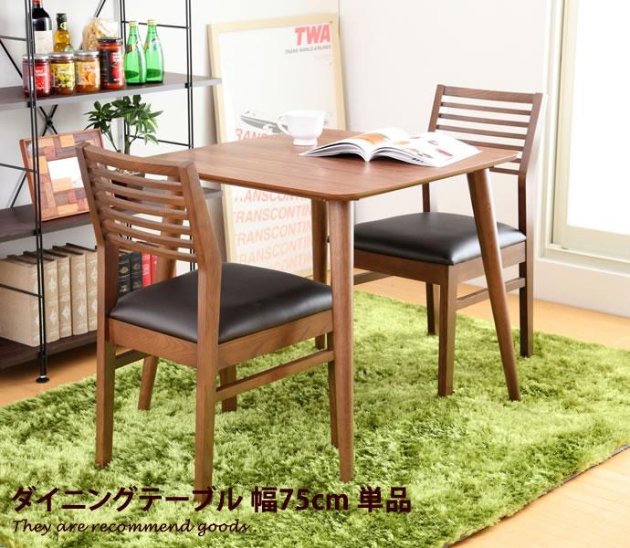 ダイニングテーブル 75×75 2人用 テーブル 木製 木目 北欧 天然木 ウォールナット モダン アンティーク トムテ ダイニング ダイニングテーブル 通販 おしゃれ家具 おしゃれ
