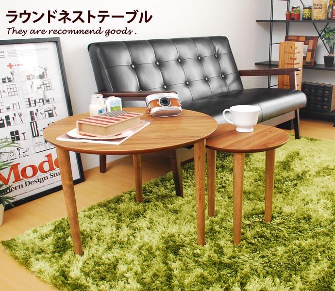 サイドテーブル 2個セット 丸型 幅60 幅37 木製 シンプル ネストテーブル 天然木 モダン アンティーク テーブル ウォールナット 北欧 サイドボード ベッド パソコン おしゃれ家具 おしゃれ