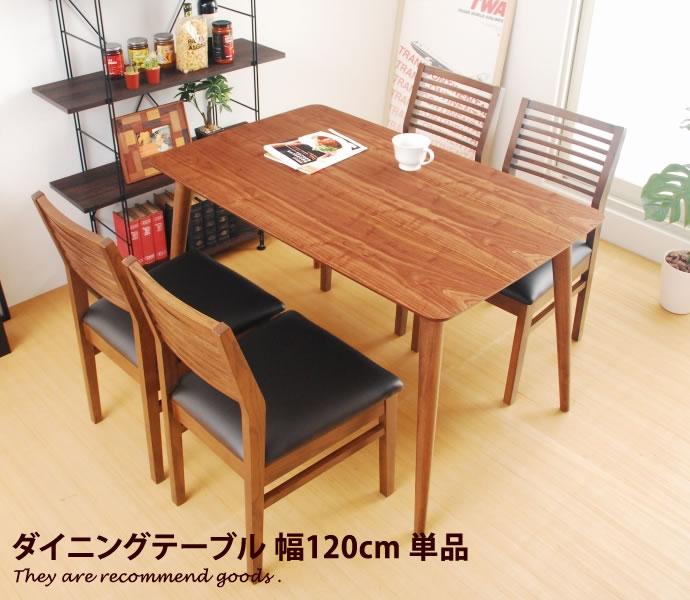 [テーブルのみ]ダイニングテーブル 4人掛 4人用 木製 通販 ウォールナット 家具 トムテ モダン テーブル ダイニングテーブル セール 天然木 アンティーク 北欧 おしゃれ家具 おしゃれ