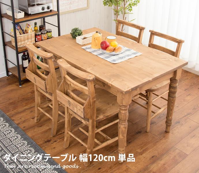 ダイニングテーブル ダイニング テーブル キッチン キッチンテーブル オシャレ シンプル 木製 カントリー 無垢 アンティーク 北欧 通販 モダン おしゃれ家具 おしゃれ