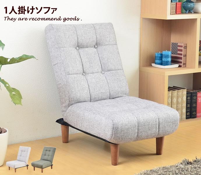 ロースタイルチェア パーソナルチェア 座椅子 一人掛けソファ ローチェア ソファ 布地 モダン 北欧 シンプル おしゃれ家具 おしゃれ