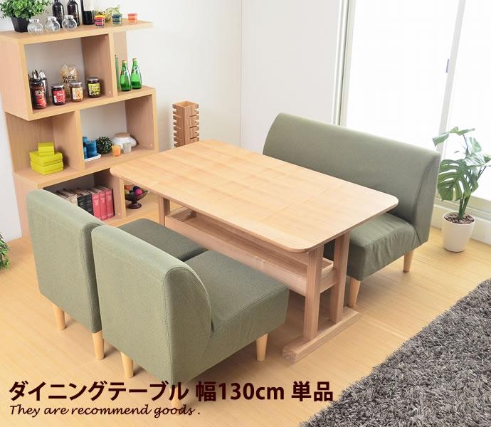 ダイニングテーブル テーブル ダイニングテーブル リビングテーブル アッシュ天然木 オシャレ シンプル 天然木 自然 北欧 モダン かわいい おしゃれ家具 おしゃれ