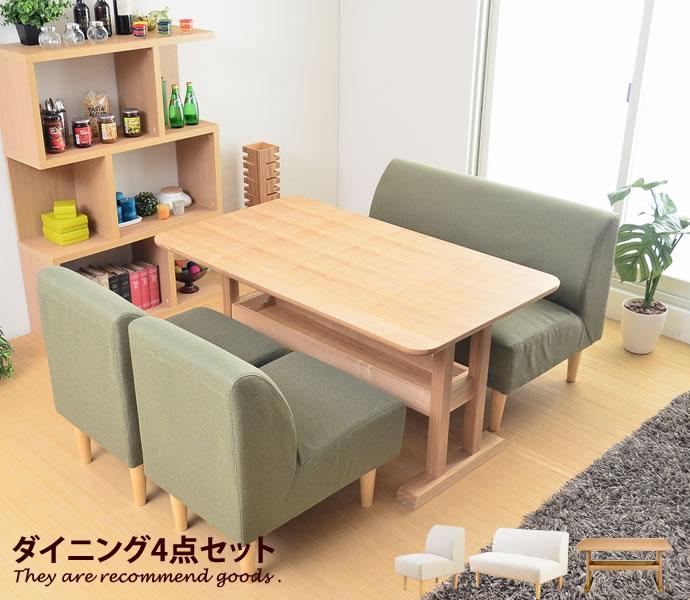 ダイニングセット ダイニングセット ダイニングソファ テーブル テーブルソファセット 自然 北欧 天然木 かわいい オシャレ シンプル モダン おしゃれ家具 おしゃれ