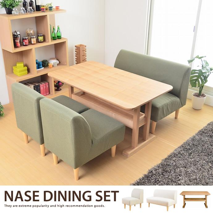 ダイニングセット ダイニングセット ダイニングソファ テーブル テーブルソファセット かわいい 北欧 シンプル 自然 モダン 天然木 オシャレ