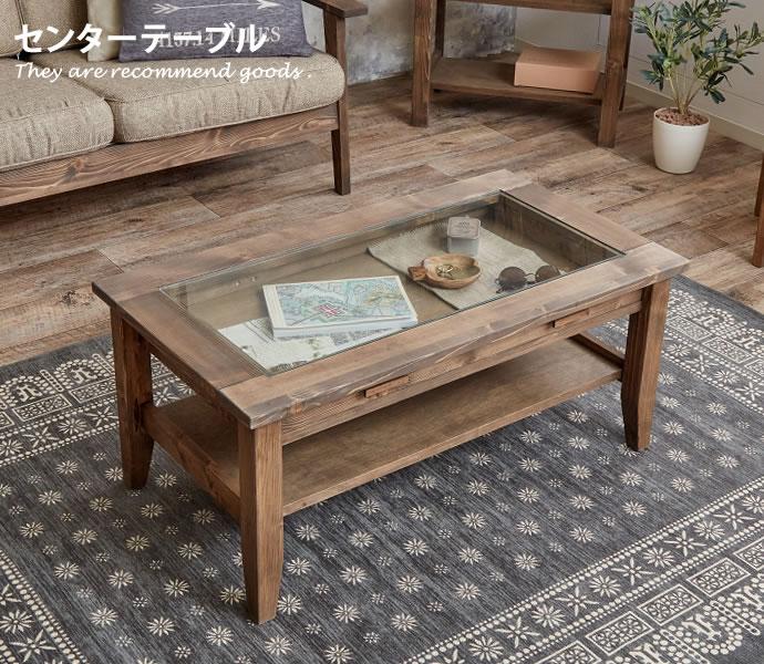 テーブル テーブル ローテーブル コレクションテーブル ガラス天板 シンプル カントリー家具 モダン 北欧 天然木 おしゃれ家具 おしゃれ