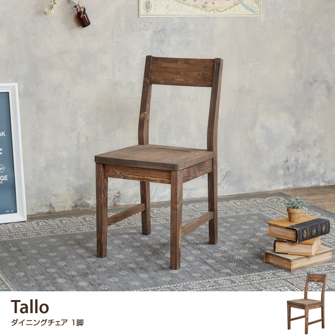 Feel the nostalgic antique wood furniture trio antique line. Honjozo charm  is carefully carved out from tiny trees. Oil is used is made of Japan's  peace of ... - Kagu350: Natural Wood Dining Chairs Chairs Chairs Oil Finish Pine