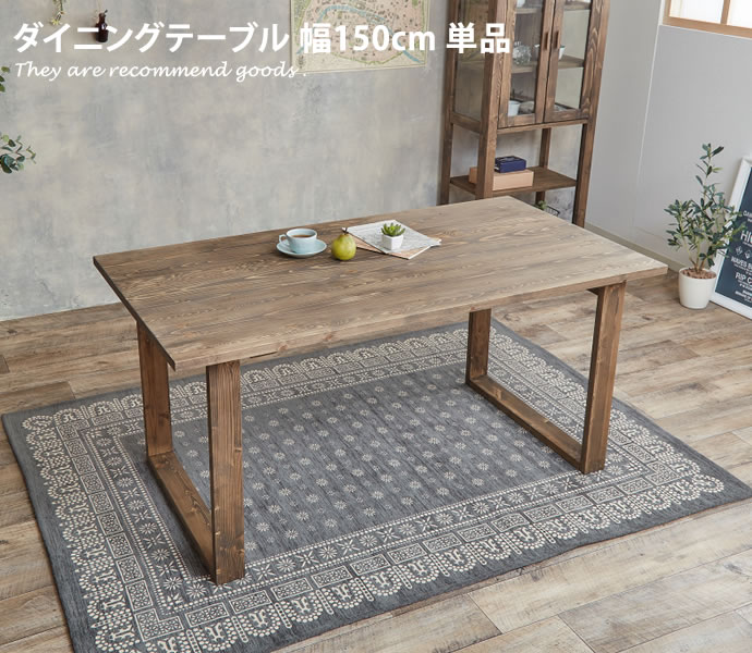 Tree dining table table desk oil finish modern thallio Shin pull North  Europe pine [only as for the table] antique natural stylish furniture  fashion