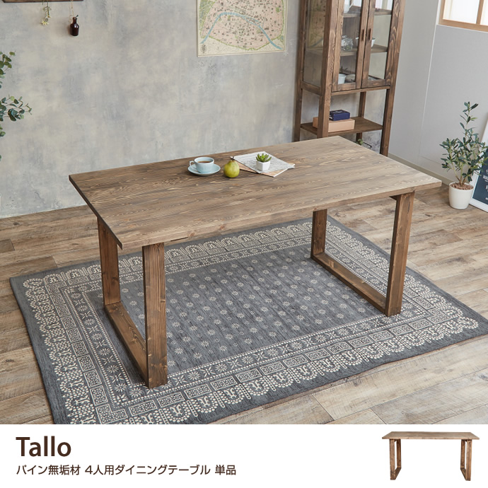 Natural Wood Dining Table Table Desk Oil Finish Pine Wood Natural Trio  Antique % Modern Simple Nordic