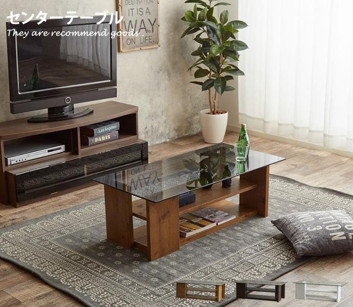 テーブル ローテーブル センターテーブル ブラウン ホワイト モダン シンプル ディスプレイ モダン 北欧 カフェ ガラス スタイリッシュ シンプル おしゃれ家具 おしゃれ