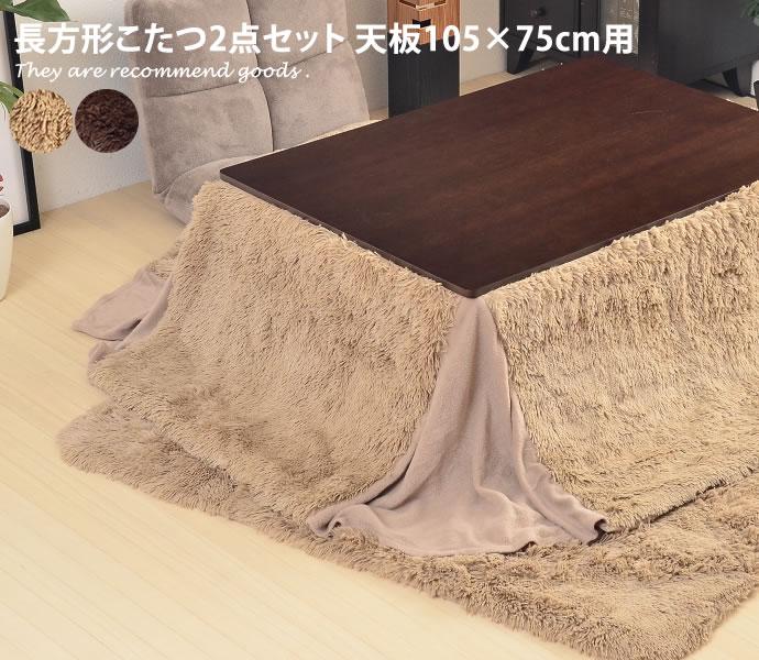 こたつ布団セット 長方形 省スペース 105×75 コタツ ファー シンプル 毛布 モダン ふとん 北欧 あったか ぬくぬく おしゃれ家具 おしゃれ