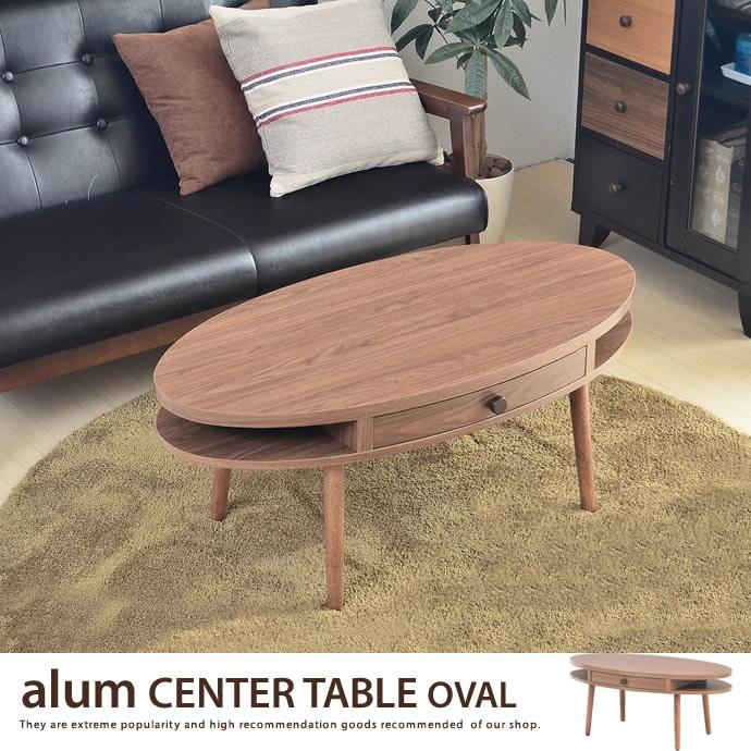 センターテーブル ローテーブル ウッドテーブル テーブル ロー ブラウン シンプル 収納 モダン 北欧 コンパクト 机 引き出し 楕円形 省スペース