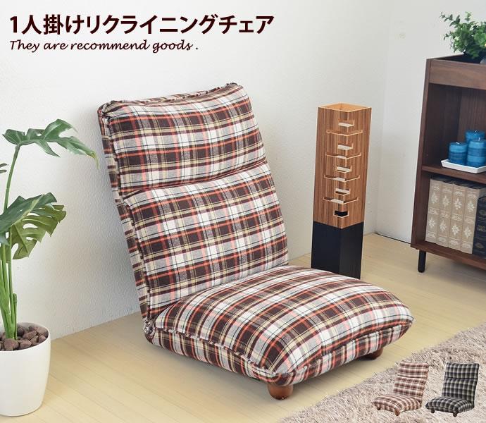 座椅子 リクライニング 椅子 フロア チェアー 座イス チェア リラックスチェア リクライニングチェア フロアチェア リビングチェア 座いす 一人掛け 1人掛け コンパクト インテリア おしゃれ クッション ウレタン スリム 北欧 おしゃれ家具 モダン