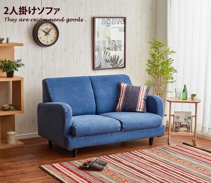 Jeans 2P Sofa 2人掛けソファ 2Pソファ ヴィンテージ デニム ジーンズ 2Way ソファ ロースタイル コンパクト おしゃれ家具 おしゃれ 北欧 モダン