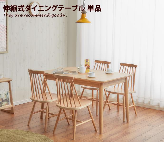 Fammy ダイニングエクステンションテーブル ダイニングテーブル 伸縮テーブル テーブル 北欧 ナチュラル アッシュ材 伸縮 天然木 シンプル オシャレ おしゃれ家具 おしゃれ モダン