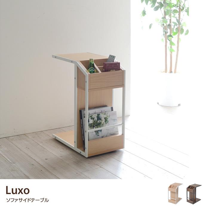 Luxo ソファサイドテーブル 木製 収納 サイドテーブル ミニテーブル コンパクトテーブル ブラウン ナチュラル おしゃれテーブル