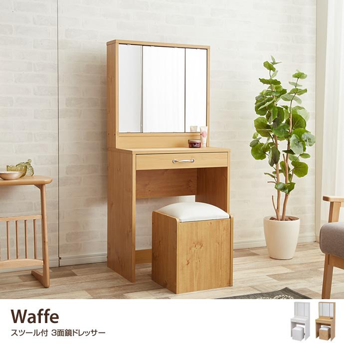 ドレッサー 化粧台 収納 ホワイト シンプル 椅子付き スツール 北欧 コンセント 白 鏡台 三面鏡 デスク コンパクト