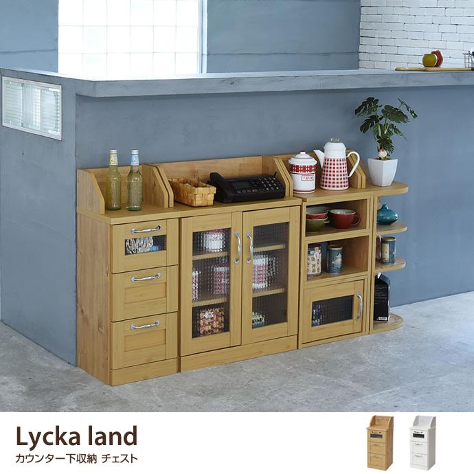 キッチンカウンター 引き出し 食器棚 ナチュラル カウンター 小物 シンプル チェスト 下収納