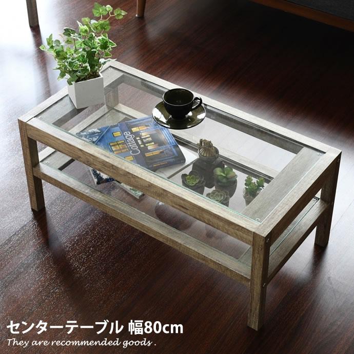 【幅80cm】 ガラステーブル リビングテーブル ガラス天板 ヴィンテージ調 テーブル おしゃれ 木目 家具 ナチュラル ローテーブル 木製 ガラス 一人暮らし 机 センターテーブル リビング ガラス棚 北欧 座卓 古木フレーム