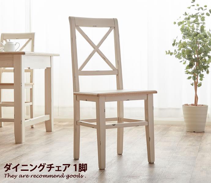 ダイニングチェア ダイニング リビングチェア リビング チェア 椅子 イス 食卓 木製 食卓椅子 ダイニング用 食卓用 天然木 木製チェア 木製イス 北欧 モダン おしゃれ インテリア カントリー調 肘なし 1脚単体 コンパクト おしゃれ家具