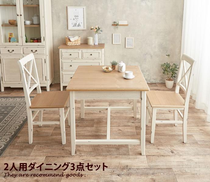 Blossom ダイニングテーブル2人用 3点セットダイニングテーブル2人用 3点セット 2人用 机 ダイニングテーブル テーブル デスク おしゃれ家具 おしゃれ 北欧 モダン