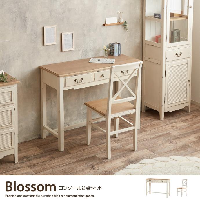 Blossom コンソール2点セットコンソールセット チェア1脚付き コンソール ホワイト デスク 机 テーブル