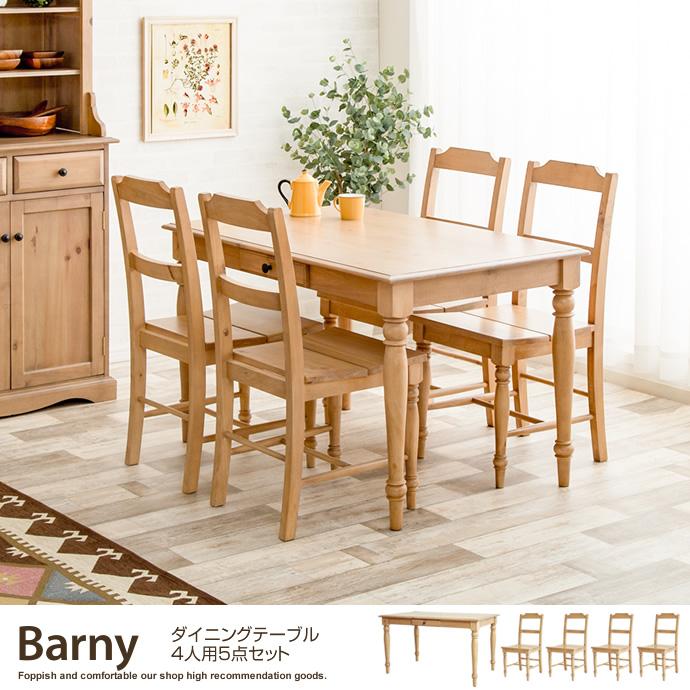 Barny バーニー ダイニング4人用5点セット食卓 カントリー調 天然木 イングリッシュカントリー 幅120cm ブリティッシュカントリー イギリス風
