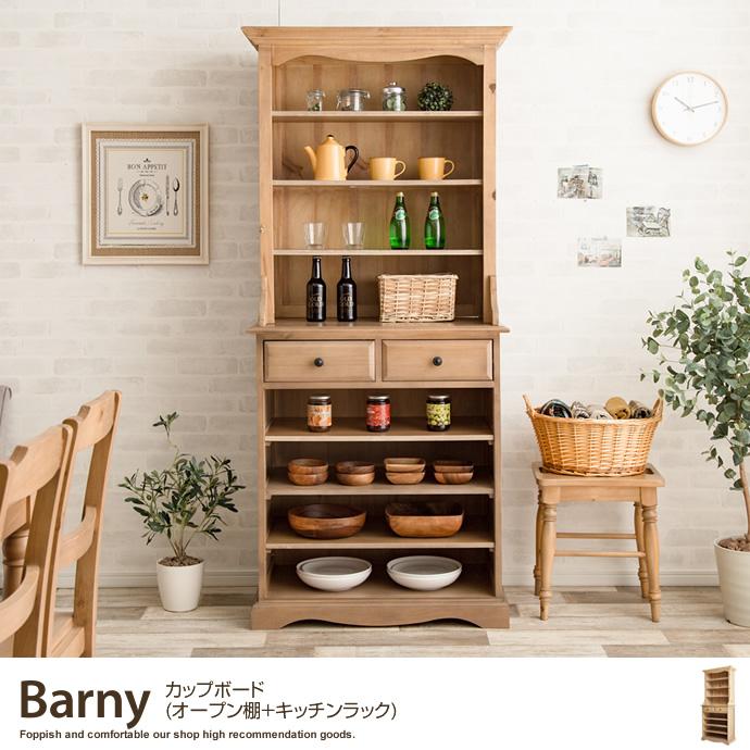 Barny バーニー カップボード(オープン扉棚+キッチンラック)カップボード 食器棚 食器収納 イングリッシュカントリー ブリティッシュカントリー イギリス風