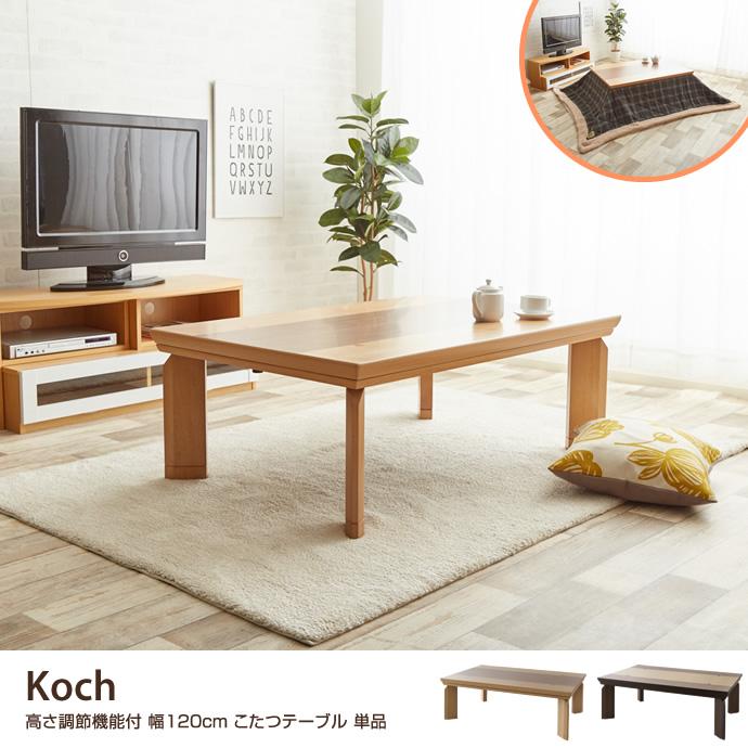 Koch 幅120cm こたつテーブル こたつ テーブル 木製 ヒーター 高さ調節 ツートンカラー おしゃれ 本体 長方形 天然木