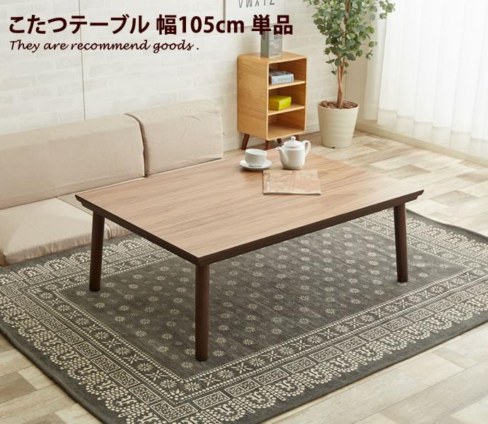 幅105cm こたつテーブル こたつ テーブル ローテーブル センターテーブル リビングテーブル ナイトテーブル フラットヒーター おしゃれ 木製 本体 天然木 長方形 モダン おしゃれ家具 北欧 コーヒーテーブル カフェテーブル