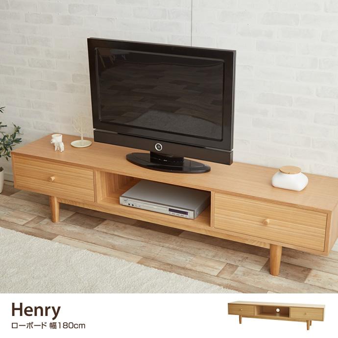ヘンリー テレビボード 北欧 テレビ台 幅180cm 収納 おしゃれ コンパクト 北欧 ローボード 角 スリム ロー 引出し シンプル 可動棚 脚 ナチュラル カントリー 北欧風 天然木 かわいい 一人暮らし 木製