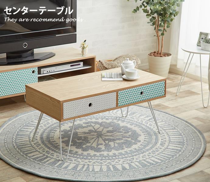 センターテーブル テーブル ローテーブル リビングテーブル コーヒーテーブル カフェテーブル 白 おしゃれ家具 北欧 レトロ 木 木製 おしゃれ モダン テレビ台 引き出し ローボード ロータイプ 一人暮らし 収納 ナチュラル ロー 90 リビング