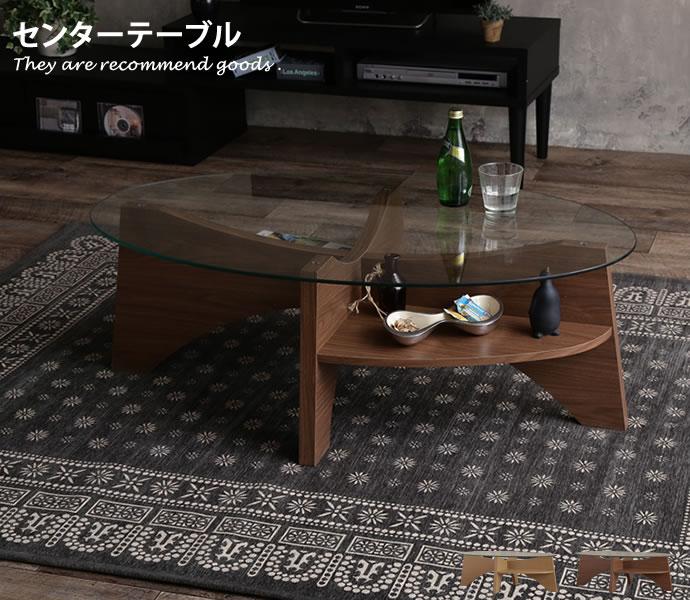 カジュアル ガラス クリア モダン 楕円形 ローテーブル ナチュラル ウォールナット おしゃれ家具 おしゃれ 北欧