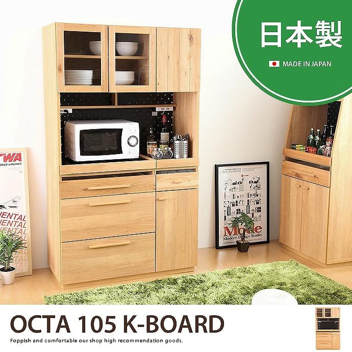キッチン収納 レンジ台 レンジボード 105幅 小物 北欧 リーズナブル 日本製 おススメ食器棚 食器棚 天然木 完成品 OCTA 収納 スライド 引出し シンプル