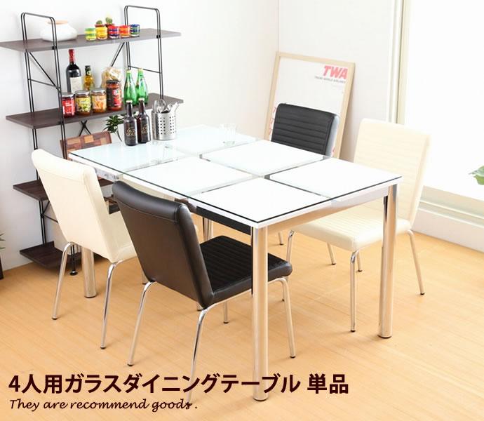 ダイニングテーブル 130×80 4人用 テーブル ガラス シンプル 強化ガラス8mm ダイニング 北欧 おしゃれ ガラステーブル130 通販 アンティーク シンプル モダン