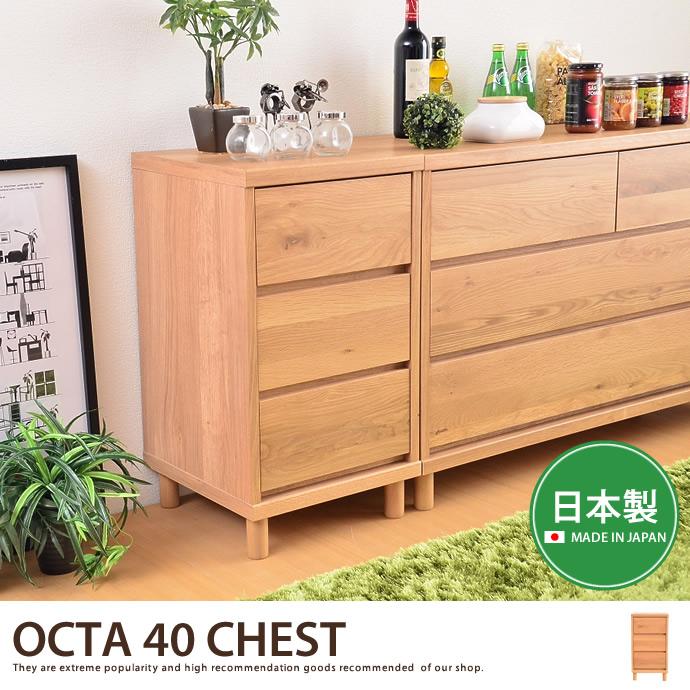キャビネット 幅40cm 木製 チェスト 3段 おしゃれ シンプル 引き出し 北欧 OCTA 整理 ナチュラル 収納 アンティーク モダン リビング カントリー家具