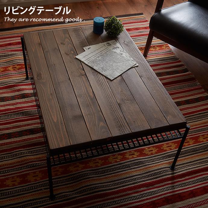 【全品P5倍 4/5 18:00~23:59】 Kelt ケルト リビングテーブル ローテーブル テーブル 無垢材 完成品 おしゃれ アンティーク レトロ ヴィンテージ モダン 北欧 通販 シンプル