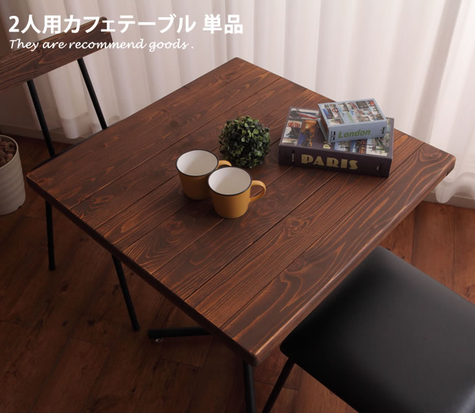 Kelt ケルト テーブル カフェ レトロ オールド 北欧 シンプル スタイリッシュ モダン 木目 ブラウン うちカフェ おしゃれ家具 おしゃれ