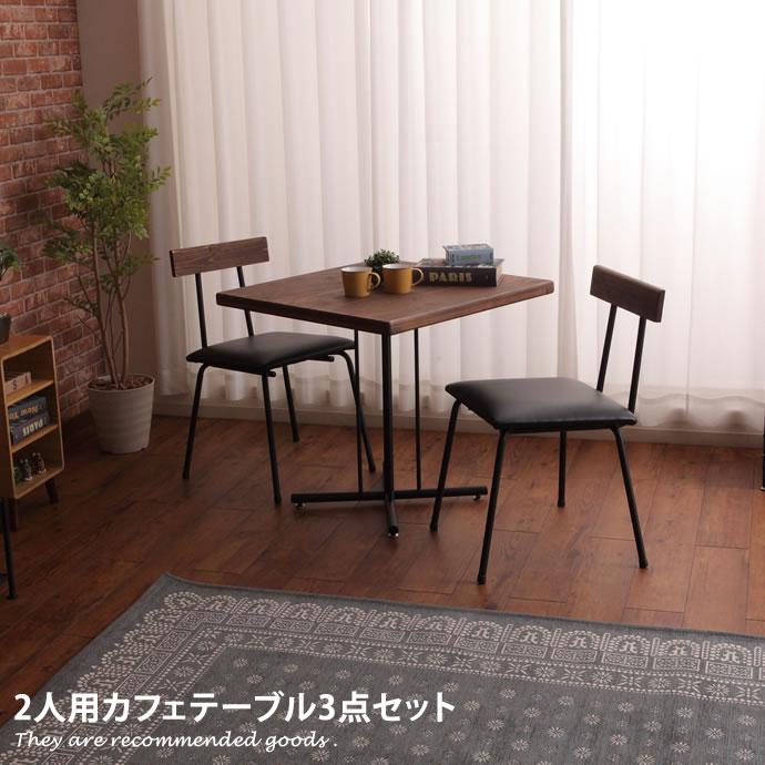 Kelt ケルト テーブル チェア カフェ 北欧 スタイリッシュ レトロ 木目 モダン シンプル うちカフェ オールド