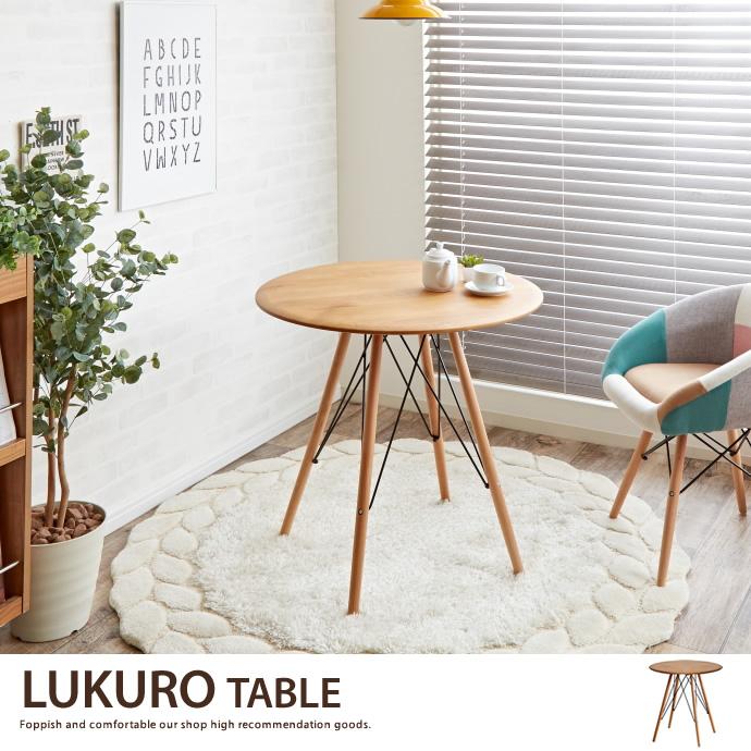 LUKURO テーブル ダイニングテーブル コーヒーテーブル カフェテーブル センターテーブル ウッドテーブル シンプル 木製