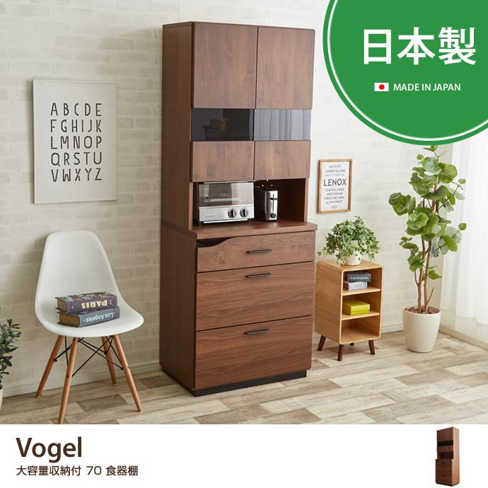 Vogel キッチン収納 収納 キッチン 食器棚 スライド 木製 完成品 レンジ台 モダン オシャレ 引き出し 北欧 食器収納