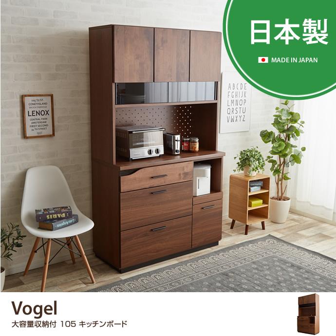 Vogel キッチン収納 収納 キッチン 食器棚 レンジ台 木製 食器収納 スライド モダン 完成品 引き出し オシャレ 北欧