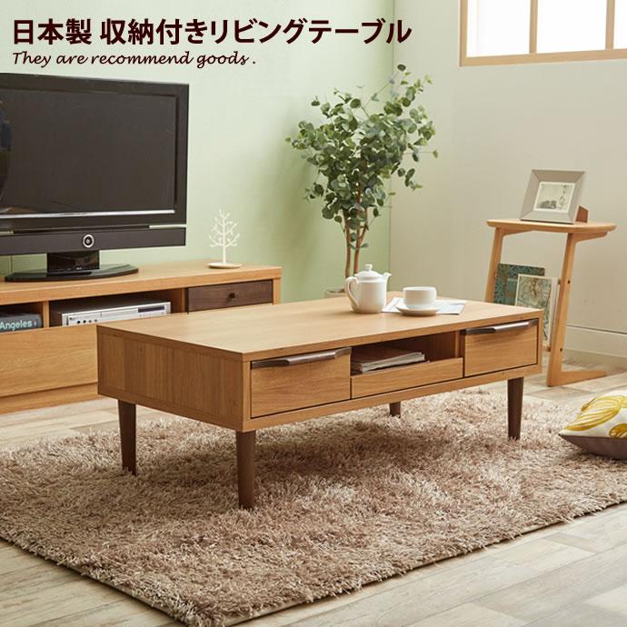 テーブル ローテーブル センターテーブル リビングテーブル ナイトテーブル コーヒーテーブル カフェテーブル 引き出し おしゃれ家具 おしゃれ 北欧 モダン ウッドテーブル ナチュラル 木製 収納 収納テーブル