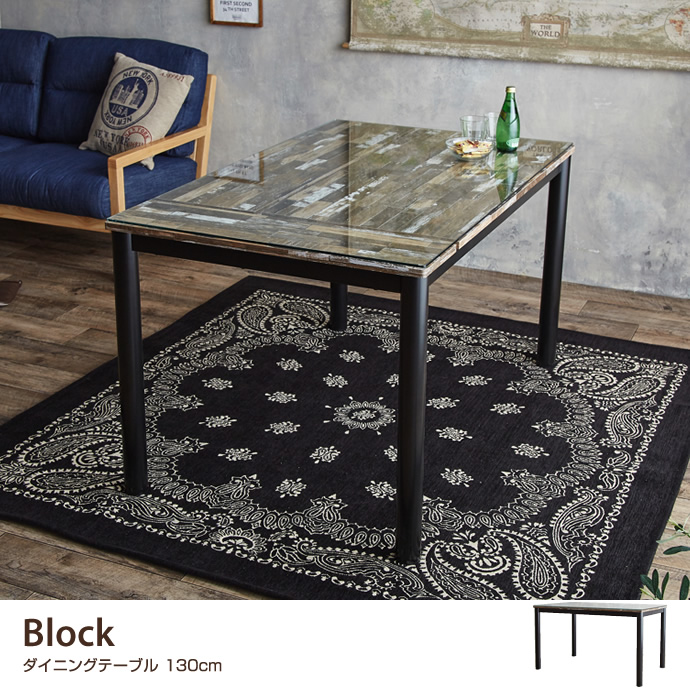 Block 130cm ダイニングテーブル テーブル 長方形 かっこいい ガラス 粉体塗装 ブロック柄 お洒落 ヴィンテージ ブロック 4人掛け インテリア スチール モダン ガラス天板