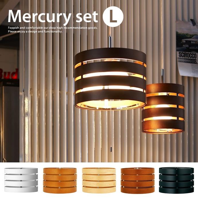 照明 ペンダントライト led 8畳 2灯 ダイニング 北欧 マーキュリーセットL 照明器具 モダン アンティーク シーリング シンプル ペンダント 天井照明 レトロ